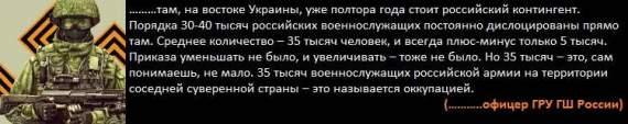 Потери регулярных войск России на войне в Украине (11-18.04.2016)