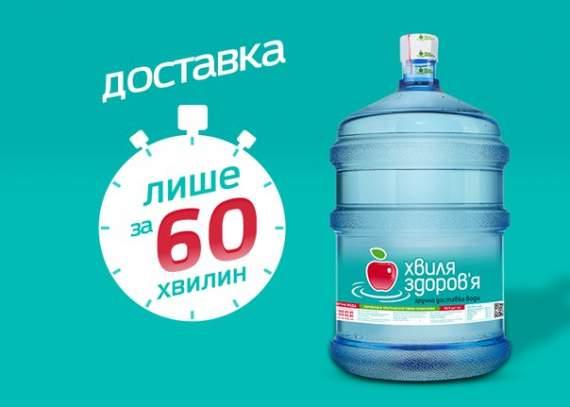 Новое мобильное приложение для заказа артезианской воды «Хвиля здоров'я»