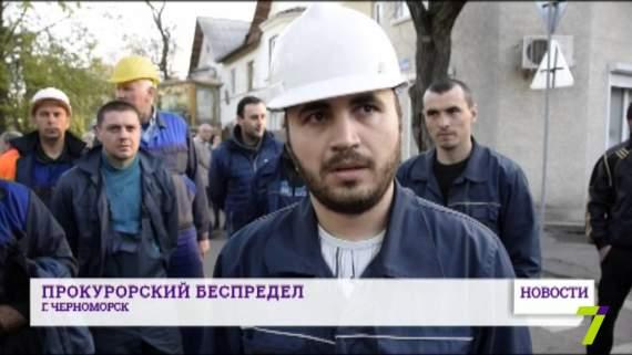 Прокурорский беспредел в Одесской области (видео)