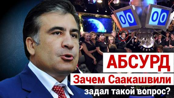Саакашвили поставил в тупик своим вопросом знатоков Что? Где? Когда?  /Видео/