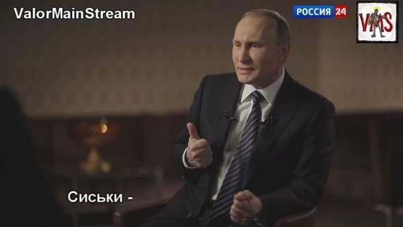 Сенсационные признания от Путина /Видео/