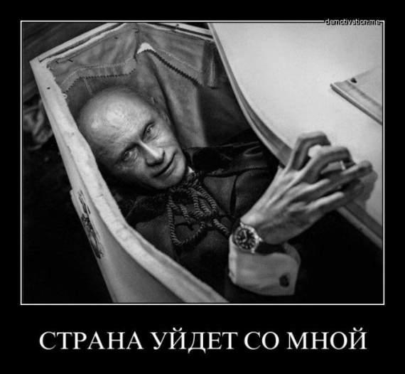 На России назвали от чьих рук падет Путин