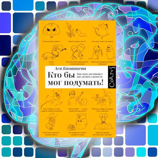 «Розетка» обновила ассортимент научно-популярной литературы