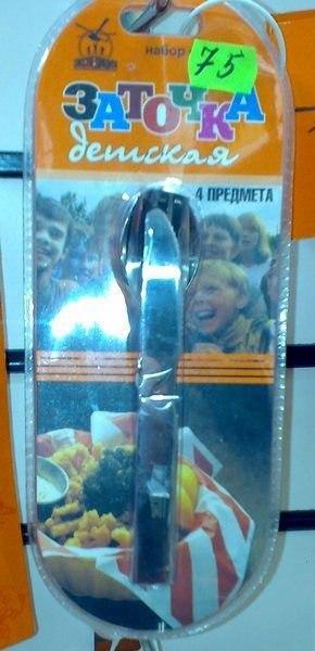 Заточка для русских детишек скрепный цимес (фото)