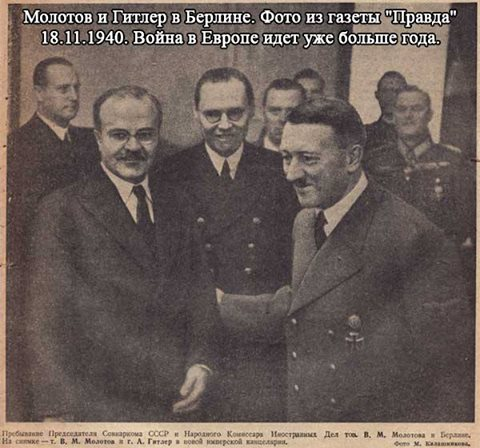 Хроники войны: Молотов и Гитлер в Берлине