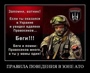 Правый Сектор возвращается на Донбасс.