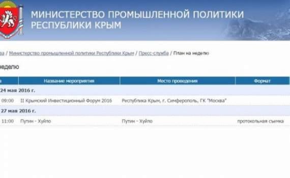 Хакеры взломали сайт министерства промышленной политики Крыма