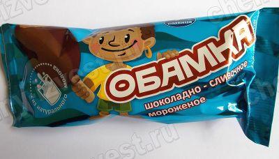 """В Челнах начали выпускать шоколадное эскимо """"Обамка"""""""