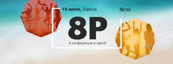 Конференция 8P: Бизнес в сети соберет ведущих IT-специалистов