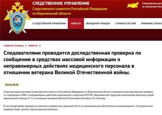В Воронеже ветерану ВОВ сотрудники больницы отказали в операции и ограбили