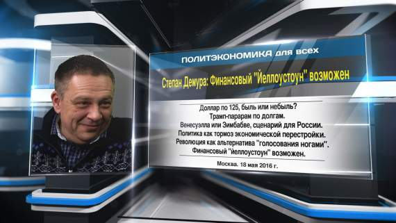 Наступили последние деньки России, – С. Демура /видео/