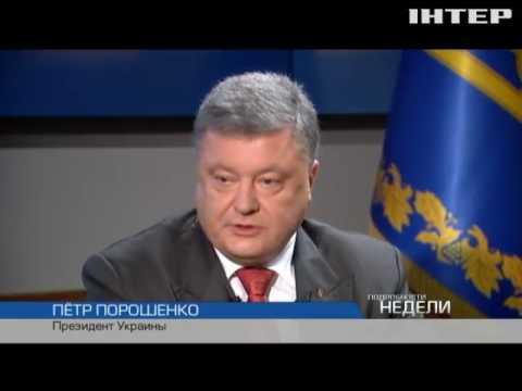Порошенко рассказал о том, как освобождали Савченко /Видео/