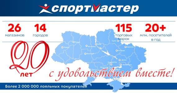 Спортмастер Украина: компании исполнилось 20 лет