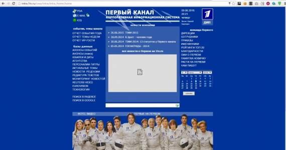 Был взломан российский первый канал