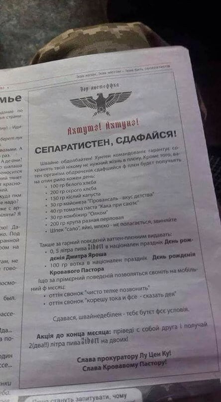 Украинские солдаты тролят сепаратистов,  разбрасывя над Лугандонией листовки-агитки