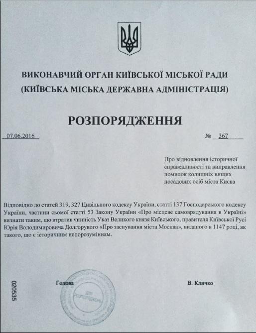 Кличко подписал Распоряжение об отмене Указа об основании Москвы