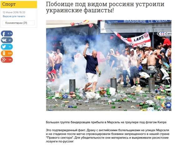 """РосСМИ утверждают, что под видом """"российских болельщиков"""" побоище с англичанами устроили украинские фашисты"""