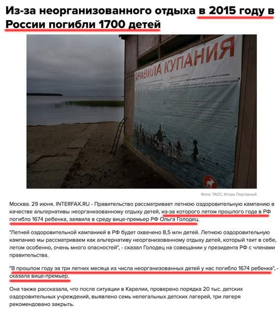 В 2015 году в России погибло 1700 детей