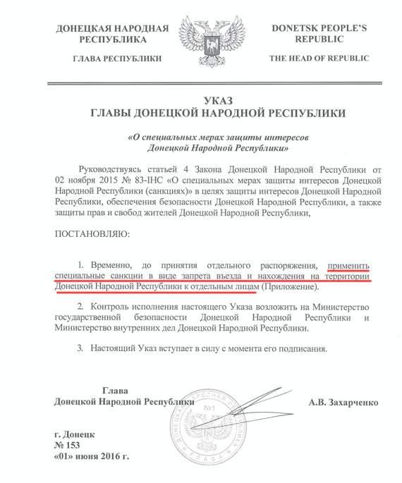 В ДНР запретили въезд практически всем депутатам Партии Регионов