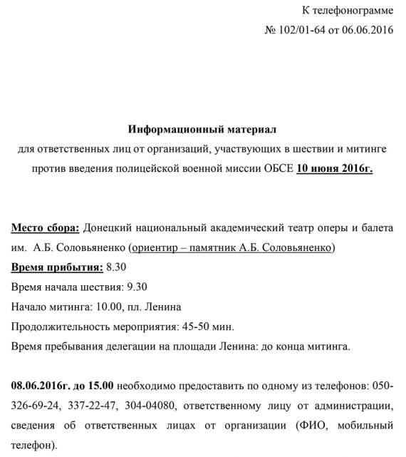 Боевики сгоняют жителей Донецка на митинг против миссии ОБСЕ на Донбассе