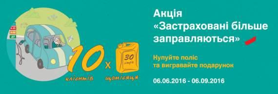 СК АХА Страхование и Креди Агриколь Банк запустили акцию для автовладельцев
