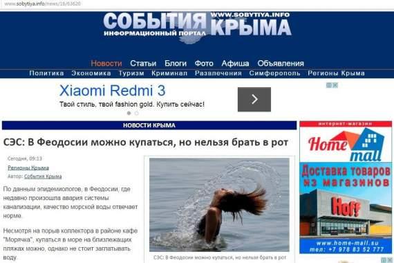 В Крыму можно отдыхать. Но только в рот не брать..