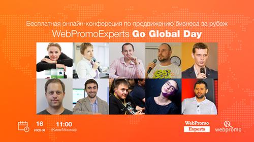 В рамках Go Global Day эксперты расскажут о выходе на внешний рынок