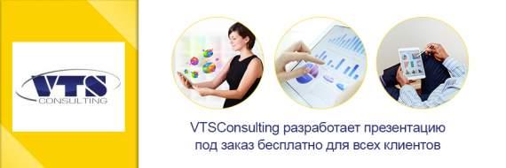 VTSConsulting разработает презентацию под заказ бесплатно для всех клиентов