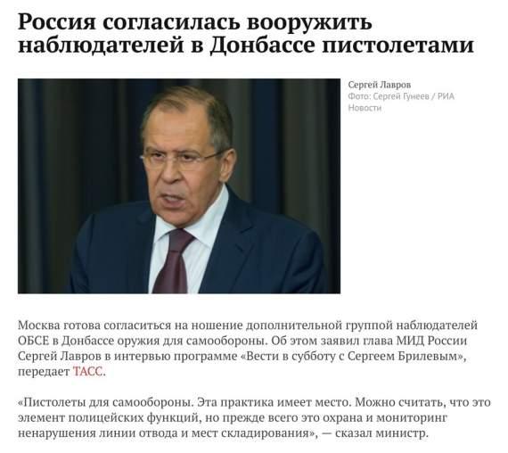 Россия хочет вооружить наблюдателей на Донбассе пистолетами