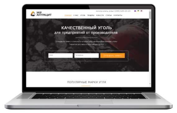 ООО «ТПК «Укрантрацит» запустили официальный сайт, где можно приобрести уголь онлайн