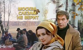 """В России запрещен фильм """"Москва слезам не верит"""""""