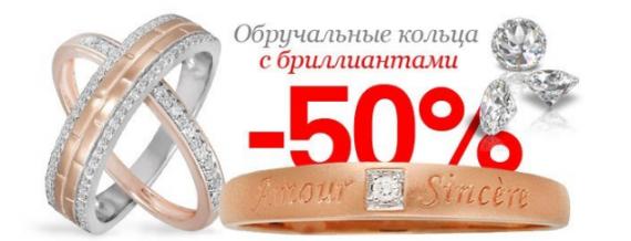 Gold.ua глобально снизил цены на обручальные кольца