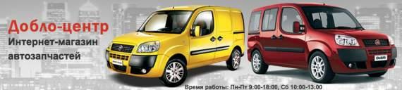Интернет-магазин Doblo-центр предлагает запчасти на Fiat Doblo независимо от года выпуска