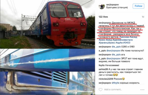 Российский поезд не вписался в платформу. Удивился, если б вписался:)