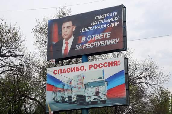 Поездка в Донецк или КНДР головного мозга