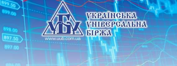 ФГВФО реалiзував активи ПАТ «БАНК ФОРУМ» на Українській універсальній біржі