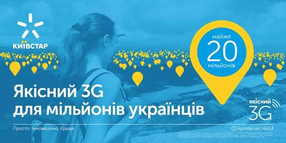Киевстар планирует вдвое увеличить территорию покрытия 3G до конца года