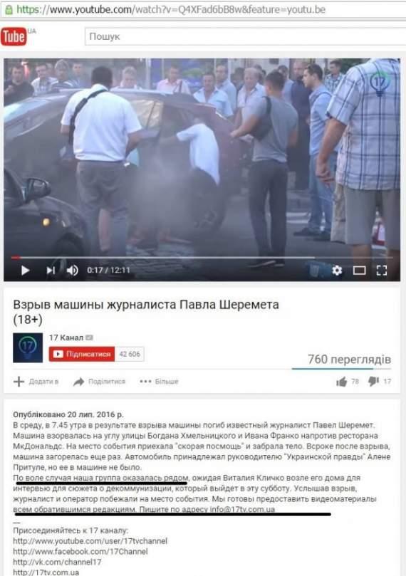 """Как """"17 канал"""" оказался на месте гибели Павла Шеремета  """"по воле случая"""""""