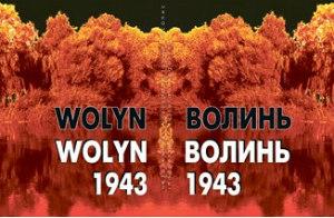 Що саме сталося 11 липня 1943 року на Волині?