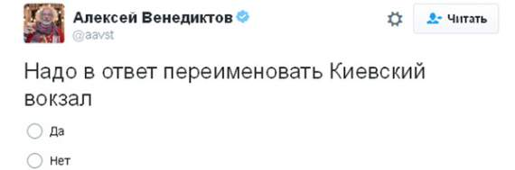В Москве предложили переименовать Киевский вокзал в Кадыровский