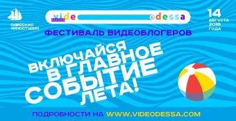 Одесса примет фестиваль YouTube-видеоблогеров