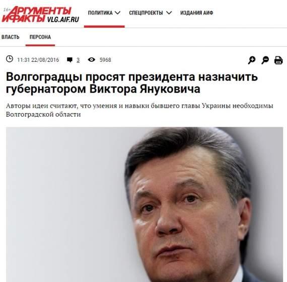 Идиоты… Волгоградцы просят Путина назначить свим губернатором… Виктора Януковича