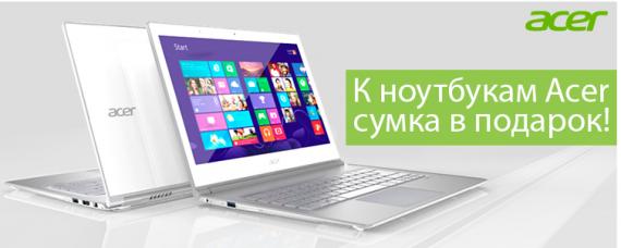 Sokol подарит сумку тем, кто выберет ноутбуки от Acer