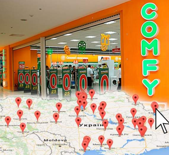 Техника и электроника: Comfy стал ближайшим к дому магазином