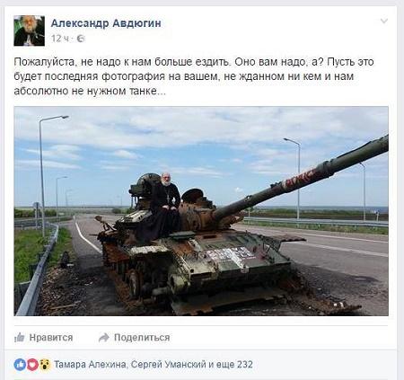 Cвященник УПЦ МП сделал селфи на подбитом украинском танке.