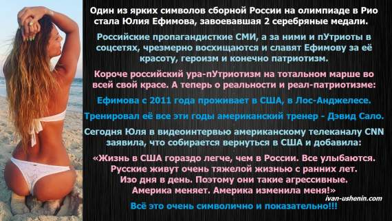 """Серебряная призерка в Рио Ефимова: """"в США жить гораздо легче, чем в России, там все улыбаются."""""""