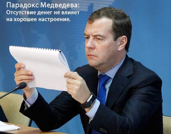 Медведев посоветовал учителям зарабатывать в других местах (видео)