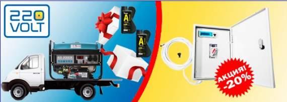 Онлайн-магазин 220 Volt представил скидки на генераторы