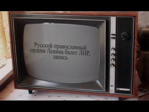 Русский православный ордена Ленина балет ЛНР /Видео/