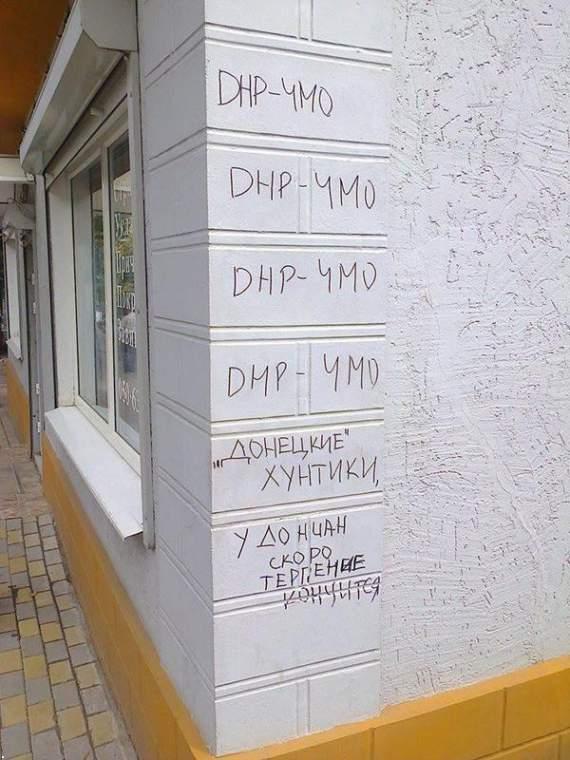 УкроДРГ пробралась в ДНР и разрисовала Донецкий ДонМак:)!